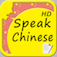 SpeakChinese HD (Text to Speech Offline)